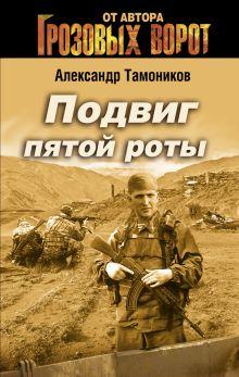 Тамоников А.А. - Подвиг пятой роты обложка книги