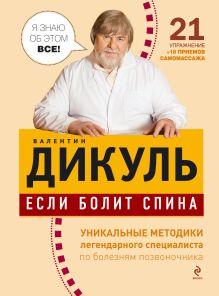 Дикуль В.И. - Если болит спина обложка книги