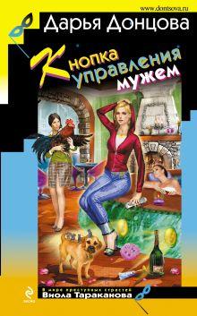 Донцова Д.А. - Кнопка управления мужем обложка книги