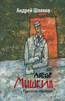 Доктор Мышкин. Приемное отделение обложка книги