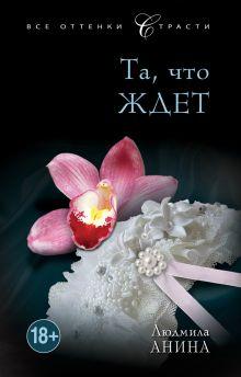 Анина Л. - Та, что ждет обложка книги