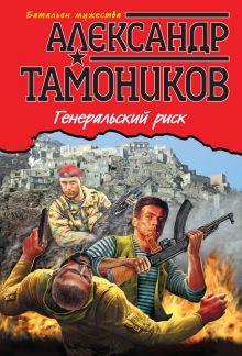 Тамоников А.А. - Генеральский риск обложка книги