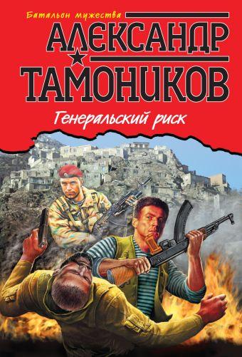 Генеральский риск Тамоников А.А.