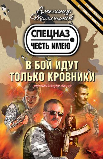 В бой идут только кровники Тамоников А.А.
