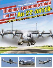 Военно-транспортный гигант Ан-22 «Антей» обложка книги