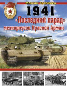 Коломиец М. - 1941: «Последний парад» мехкорпусов Красной Армии обложка книги
