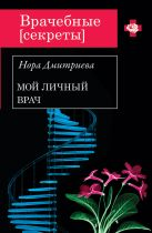Дмитриева Н. - Мой личный врач' обложка книги