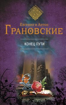 Грановская Е., Грановский А. - Конец пути обложка книги