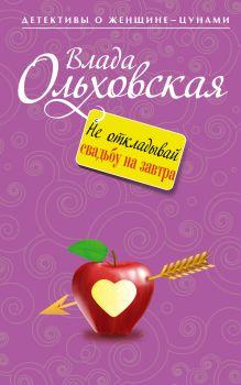 Ольховская В. - Не откладывай свадьбу на завтра обложка книги