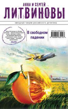 Обложка В свободном падении Анна и Сергей Литвиновы