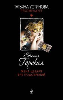 Горская Е. - Жена Цезаря вне подозрений обложка книги