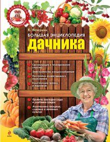 - Большая энциклопедия дачника + подарок обложка книги