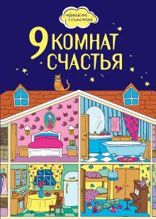 Обложка Чемоданчик счастья (комплект из 4-х книг)