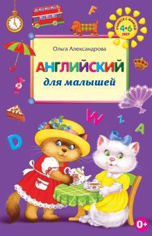 Александрова О.В. - Английский для малышей. 2-е изд., перераб. обложка книги