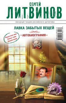 Литвинов С.В. - Лавка забытых вещей. Автобиография обложка книги