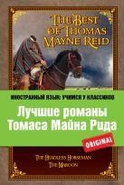 Майн Рид Т. - Лучшие романы Томаса Майна Рида: Всадник без головы, Мароны' обложка книги