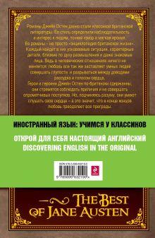 Обложка сзади Лучшие романы Томаса Майна Рида: Всадник без головы, Мароны Томас Майн Рид