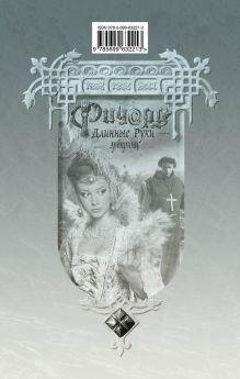 Обложка сзади Ричард Длинные Руки - эрбпринц Гай Юлий Орловский