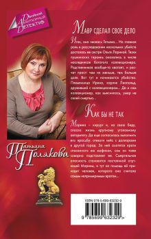 Обложка сзади Мавр сделал свое дело. Как бы не так Татьяна Полякова