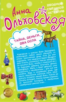 Ольховская А. - Тайна, деньги, два осла. Ухожу в монастырь! обложка книги