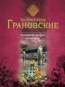 Грановская Е., Грановский А. - Последняя загадка парфюмера обложка книги