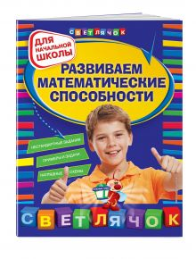 Вайсбурд И.А. - Развиваем математические способности: для начальной школы, 2-е изд., перераб. обложка книги