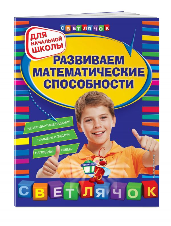 Развиваем математические способности: для начальной школы, 2-е изд., перераб. Вайсбурд И.А.