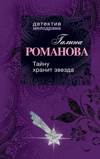 Тайну хранит звезда Романова Г.В.