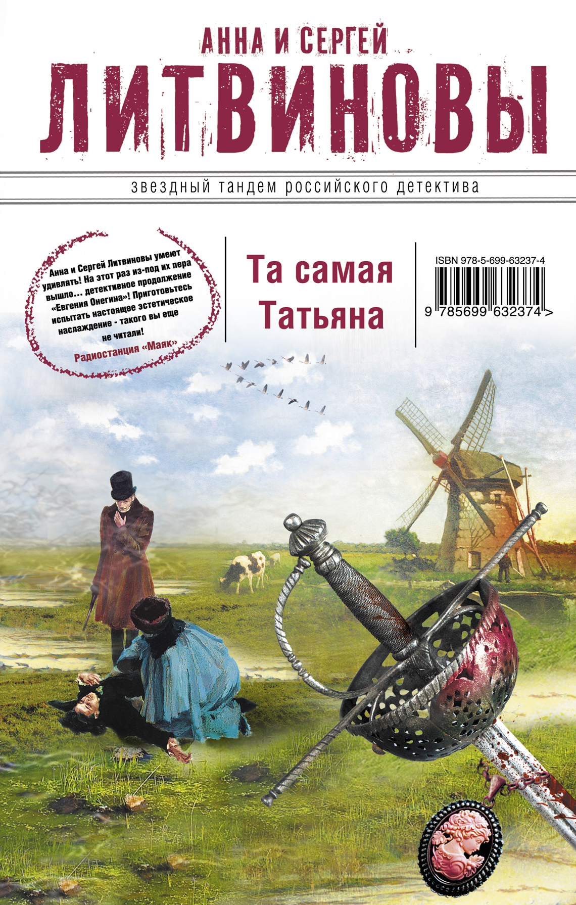тронина татьяна михайловна та кто приходит незваной Литвинова А.В., Литвинов С.В. Та самая Татьяна