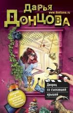 Донцова Д.А. - Дворец со съехавшей крышей обложка книги