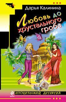 Калинина Д.А. - Любовь до хрустального гроба обложка книги
