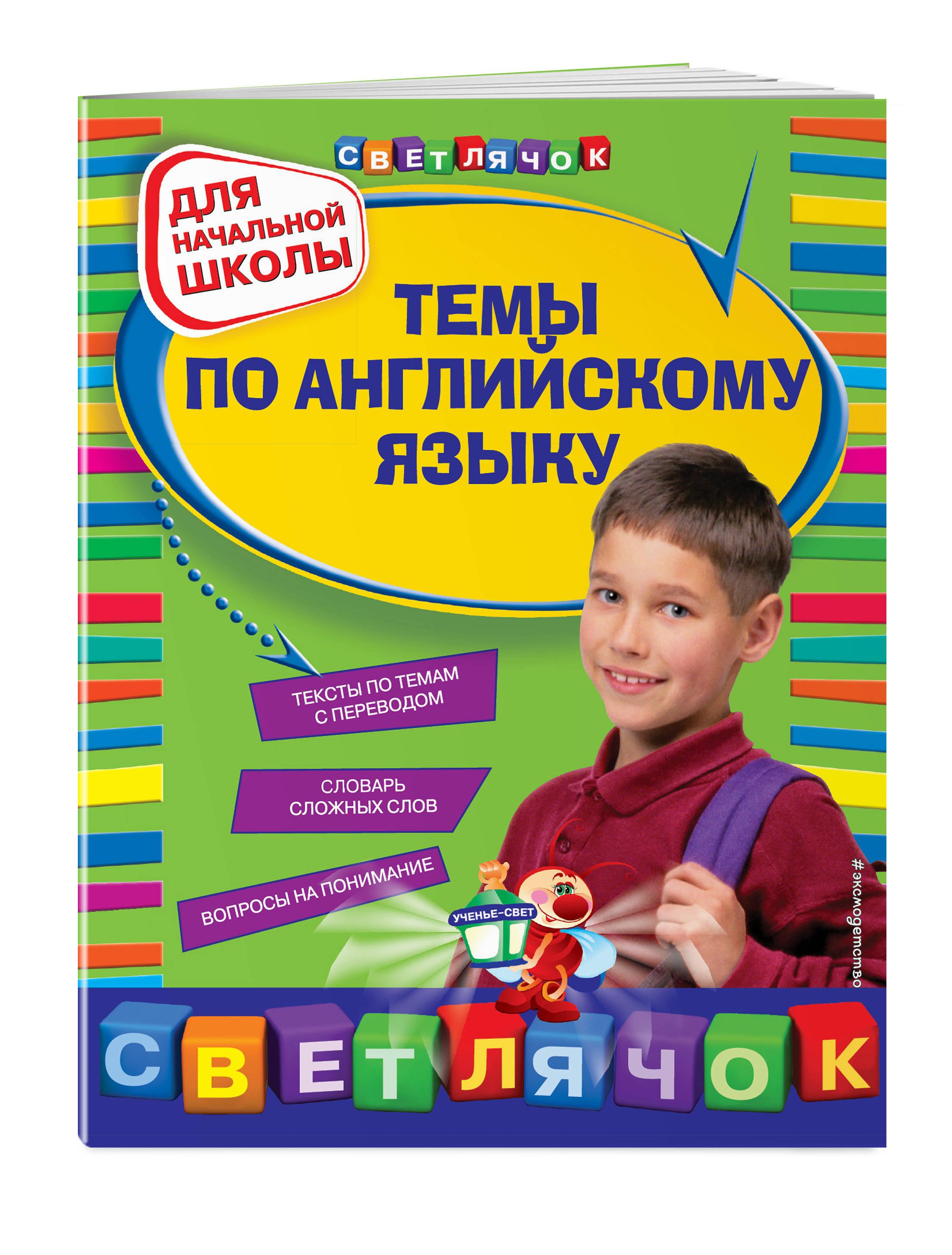Темы по английскому языку: для начальной школы, 2-е изд., перераб. ( Карпенко Е.В., Варавина К.В.  )