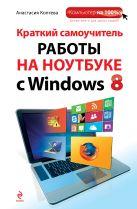 Коптева А.О. - Краткий самоучитель работы на ноутбуке с Windows 8' обложка книги