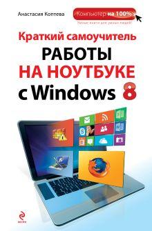 Коптева А.О. - Краткий самоучитель работы на ноутбуке с Windows 8 обложка книги