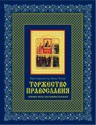 - Торжество православия: Основы веры для новоначальных' обложка книги