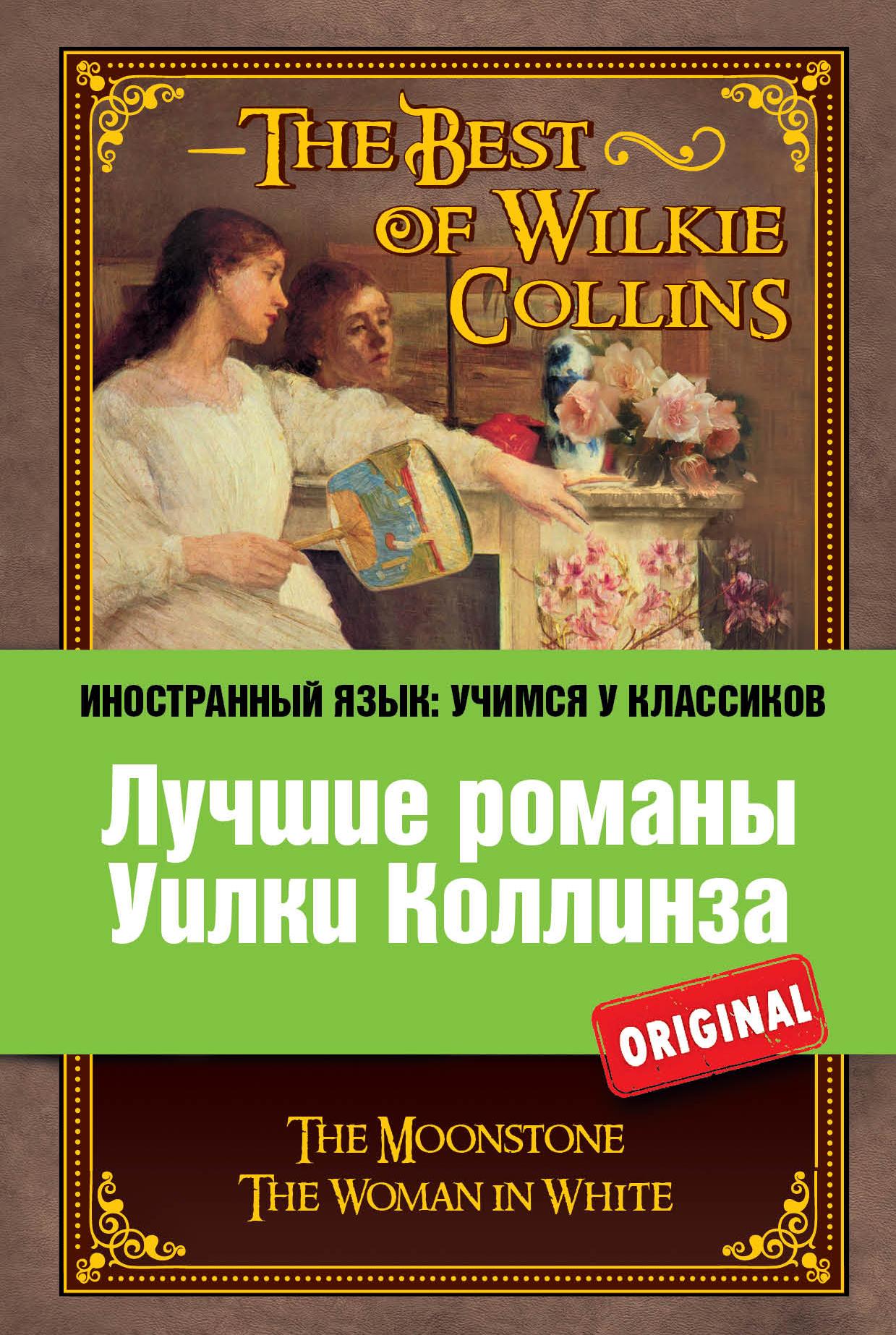 Лучшие романы Уилки Коллинза: Лунный камень, Женщина в белом