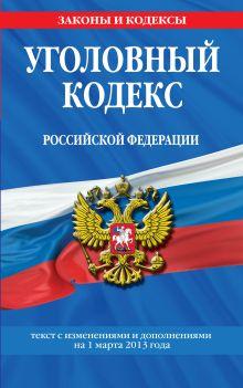 Обложка Уголовный кодекс Российской Федерации : текст с изм. и доп. на 1 марта 2013 г.