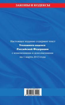 Обложка сзади Уголовный кодекс Российской Федерации : текст с изм. и доп. на 1 марта 2013 г.