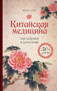 Юнь Лун - Китайская медицина для здоровья и долголетия обложка книги