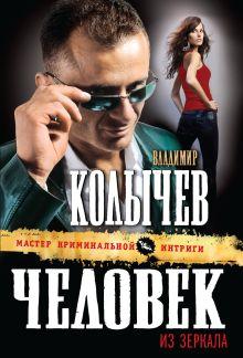 Колычев В.Г. - Человек из зеркала обложка книги