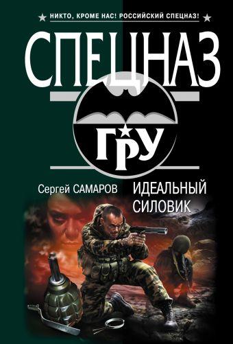 Идеальный силовик Самаров С.В.