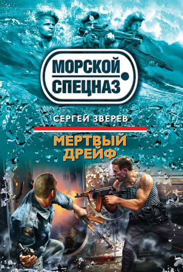 Мертвый дрейф Зверев С.И.