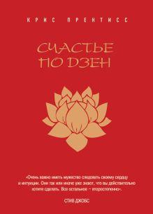 Прентисс К. - Счастье по Дзен (в суперобложке) обложка книги