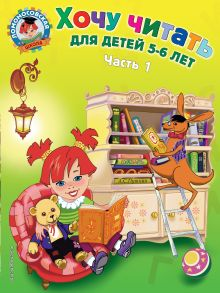 Обложка Хочу читать: для детей 5-6 лет. Часть 1, 2-е изд., перераб. Егупова В.А.