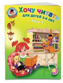Егупова В.А. - Хочу читать: для детей 5-6 лет. Часть 1, 2-е изд., перераб. обложка книги
