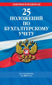 Обложка 25 положений по бухгалтерскому учету: с изменениями и дополнениями на 2013 г.