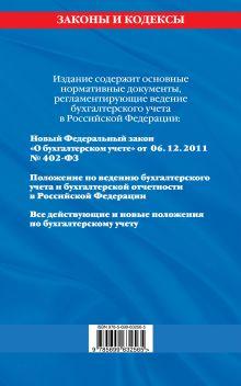 Обложка сзади 25 положений по бухгалтерскому учету: с изменениями и дополнениями на 2013 г.