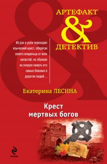 Лесина Е. - Крест мертвых богов обложка книги