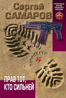 Самаров С.В. - Прав тот, кто сильней обложка книги