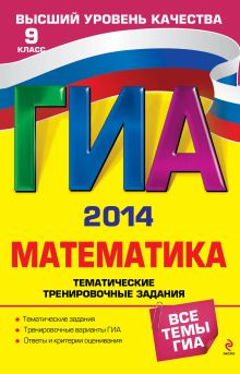 ГИА-2014. Математика. Тематические тренировочные задания. 9 класс